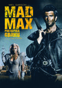 Mad Max 3 - Movie / Film