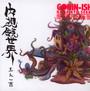 Naishikyo Sekai - Gonin-Ish