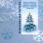 Piosenki Na Święta - V/A
