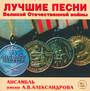 Pieśni II Wojny Światowej - Alexandrov Choir