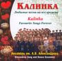Kalinka - Favourite Songs Forever - Alexandrov Choir
