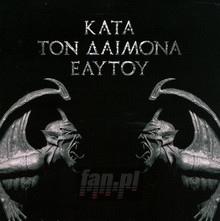 Kata Ton Daimona Eaytoy - Rotting Christ