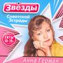 Zwiezdy Sowietskoj Estrady - Anna German