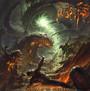 Portals Of Canaan - Deeds Of Flesh