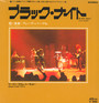 Black Night/Woman From Tokyo - Deep Purple