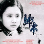 Coming Home  OST - Qigang Chen