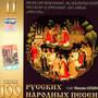 Rosyjskie Narodowe Pieśni II - Ansambl Rosija