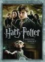 Harry Potter I Insygnia Śmierci, Część 1. 2-Płytowa Edycja S - Movie / Film