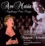 Ave Maria - Małgorzata Walewska , Zespół Artystyczny Wojska Polskiego S