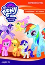 My Little Pony, Część 14 - Movie / Film