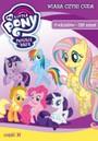 My Little Pony, Część 16 (6 Epizodów) - Movie / Film