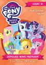 My Little Pony: Przyjaźń To Magia, Część 18: Znaczkowa Mapa - Movie / Film