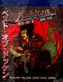 Return To The East Live - Dokken (Dokken Lynch  /  Brown Pilson)