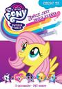 My Little Pony: Przyjaźń To Magia, Część 22: Zawsze Jest Dru - Movie / Film